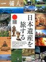 日本遺産を旅する [ 一個人編集部 ]