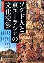 ソグド人と東ユーラシアの文化交渉 [ 森部豊 ]