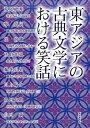 東アジアの古典文学における笑話 [ 『東アジアの古典文学における笑話』出版委 ]
