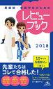看護師・看護学生のためのレビューブック 2018 [ 岡庭 豊 ]