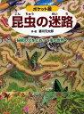 昆虫の迷路ポケット版 秘密の穴をとおって虫の世界へ 香川元太郎