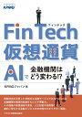 FinTech・仮想通貨・AIで金融機関はどう変わる!? [ KPMGジャパン ]