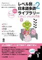 レベル別日本語多読ライブラリー(レベル1 vol.2)
