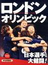 ロンドンオリンピック2012 日本選手 大健闘!