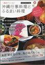 家庭でつくる沖縄行事料理とふるまい料理 手軽に作れる絵で見るレシピ! [ 家庭料理友の会 ]