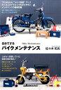 自分でするバイクメンテナンス〔普及版〕 MOTOR BOOKSわかりやすいメンテナンス