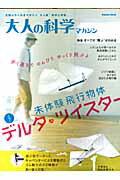 大人の科学マガジン(デルタ・ツイスター)