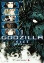 GODZILLA 怪獣惑星 1 (ジャンプコミックス) [ ...