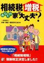 相続税増税、あなたの家は大丈夫? (Asuka business & language book) [ 法律・税金・経営を学ぶ会 ]