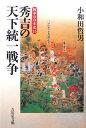 戦争の日本史(15)