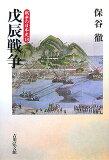 【】戦争の日本史(18)