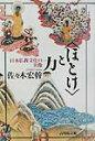 〈ほとけ〉と力 日本仏教文化の実像