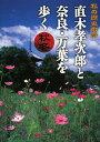 直木孝次郎と奈良・万葉を歩く(秋冬)