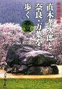 直木孝次郎と奈良・万葉を歩く(春夏)