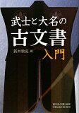 【】武士と大名の古文書入門 [ 新井敦史 ]