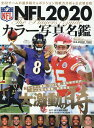 NFL 2020カラー写真名鑑 (B・B・MOOK American Football Mag)