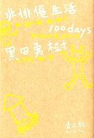 非俳優生活100days