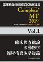 臨床検査技師国家試験解説集 Complete+MT 2019 Vol.1
