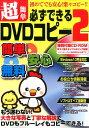 超簡単必ずできるDVDコピー(2)