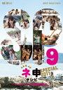 AKB48 ネ申テレビ スペシャル 〜オーストラリアの秘宝を探せ!〜 [ AKB48 ]