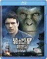 猿の惑星:創世記(ジェネシス) 【Blu-ray】