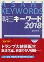 朝日キーワード(2018) [ 朝日新聞出版 ]