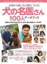 全国から飼い主が駆けつける!犬の名医さん100人データブック (SHOGAKUKAN SELECT