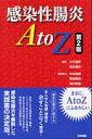 感染性腸炎A to Z第2版 [ 大川清孝 ]