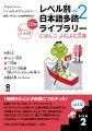 レベル別日本語多読ライブラリー(レベル2 vol.2)