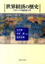 世界経済の歴史 グローバル経済史入門 [ 金井雄一 ]