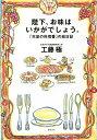 陛下、お味はいかがでしょう。 「天皇の料理番」の絵日記 [ 工藤極 ]