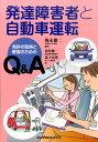 発達障害者と自動車運転 免許の取得と教習のためのQ&A [ 梅永雄二 ]