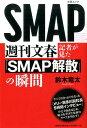 週刊文春記者が見た「SMAP解散」の瞬間 [ 鈴木竜太 ]