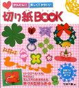 かんたん!!楽しくてかわいい切り紙book 想像力と集中力を育てる [ 竹岸千春 ]