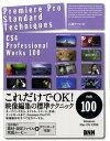 Premiere Pro standard techniques CS4 professional works 10 [ 石坂アツシ ]