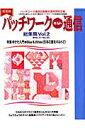 パッチワーク・キルト通信(総集篇 vol.2(no.11)復刻版 (レッスンシリーズ)