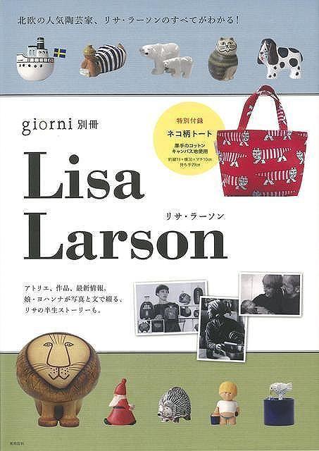 【バーゲン本】Lisa Larson 北欧の人気陶芸家、リサ・ラーソンのすべてがわかる! [ 特別付録:ネコ柄トート ]