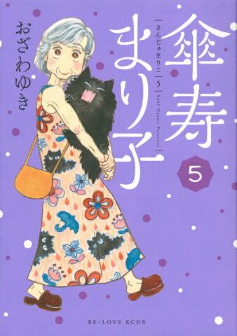 傘寿まり子(5) (KCデラックス BE LOVE) [ おざわ ゆき ]