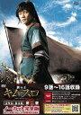 鉄の王 キム・スロ 第二章 DVD-BOX ノーカット完全版 [ チソン ]