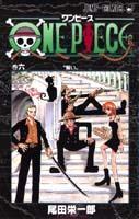 ONE PIECE(巻6)