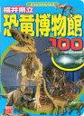 福井県立恐竜博物館100 (どうぶつアルバム) [ グループ・コロンブス ]