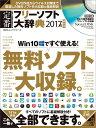 定番フリーソフト大辞典(2017年最新版) (100%ムックシリーズ)