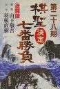 棋聖決定七番(ななばん)勝負(第28期)