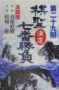 棋聖決定七番(ななばん)勝負(第29期)