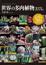 世界の多肉植物3070種 [ 佐藤勉 ]...