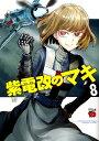 紫電改のマキ(8) (チャンピオンREDコミックス) [ 野上武志 ]