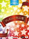 STAGEA・EL エレクトーン・アンサンブル Vol.16 ディズニー作品集