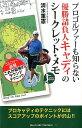 ゴルファー キャディ シークレット・メモ