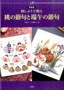 刺しゅうで飾る桃の節句と端午の節句新装版 Totsuka E...