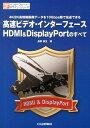 高速ビデオ・インターフェースHDMI&DisplayPortのすべて [ 長野英生 ]